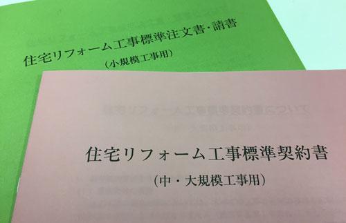 1168_04jutakureform
